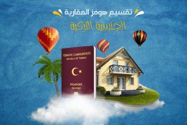 الجنسية التركية - تقسيم هومز